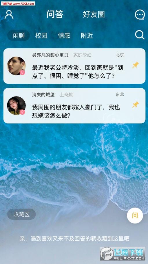 花球app安卓版