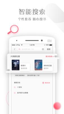 书语小说app官方版