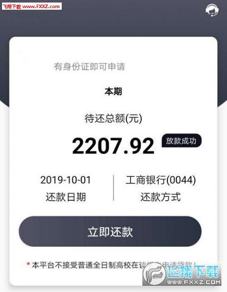 万金贷app