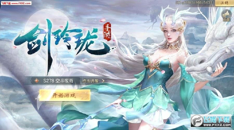 剑玲珑之九州飘渺录手游