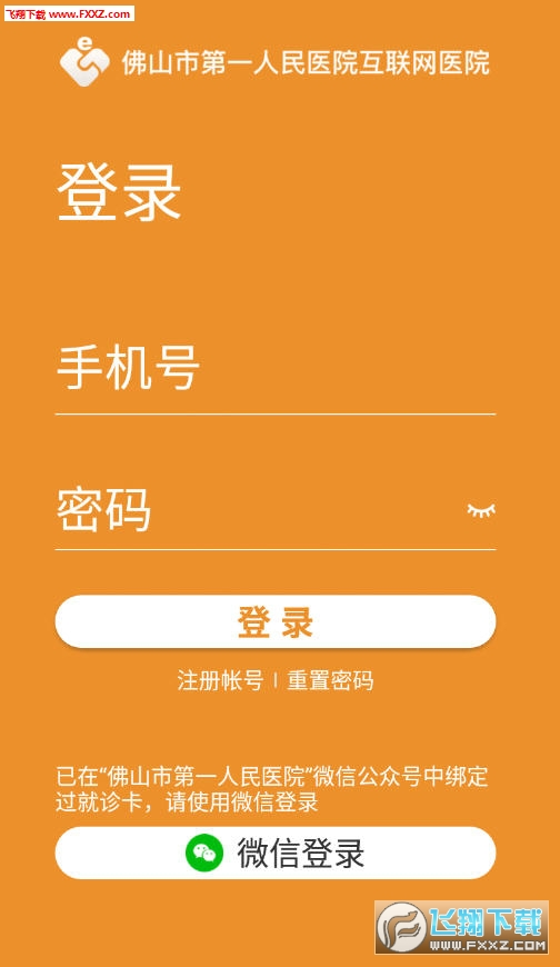 粤医e联官方版app