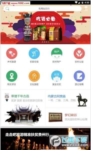 走走吧app官方版