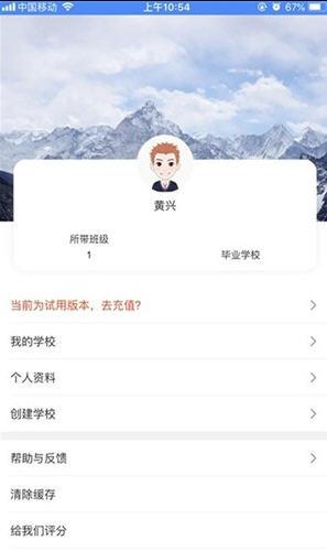 云智小学堂app