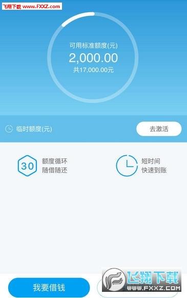 飞贷飞侠app
