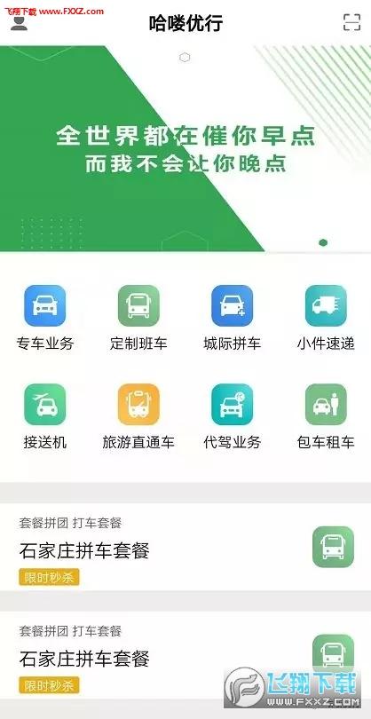 哈喽优行app官方版