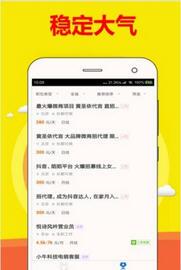 白领兼职app官网版