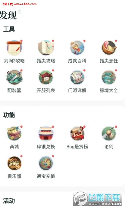 剑网三助手app安卓