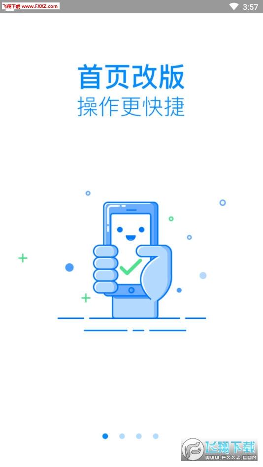 格格快递员app官方版