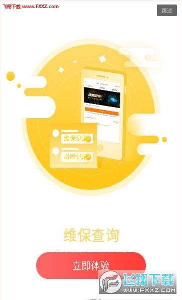 师傅二手车app