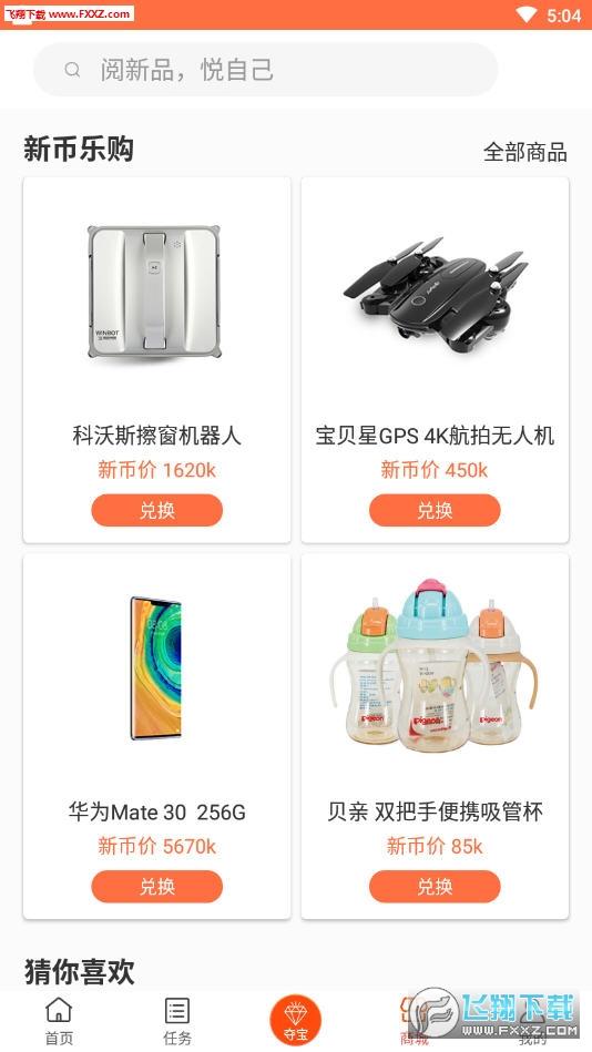 新品资讯app