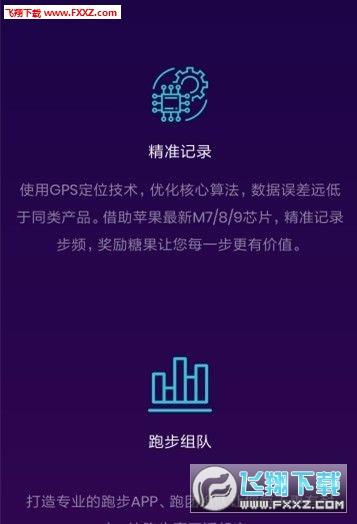走哒闪步app官网版
