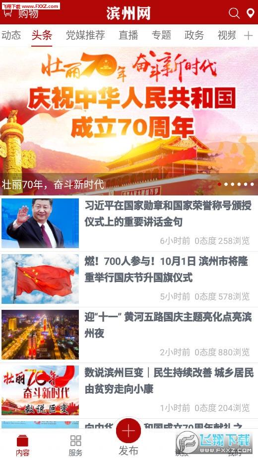 滨州网app