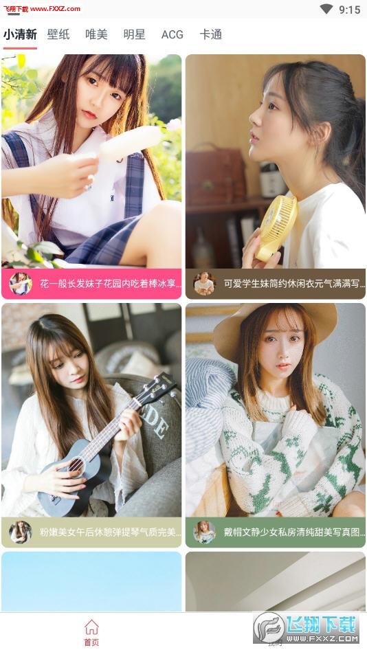 青青壁纸app