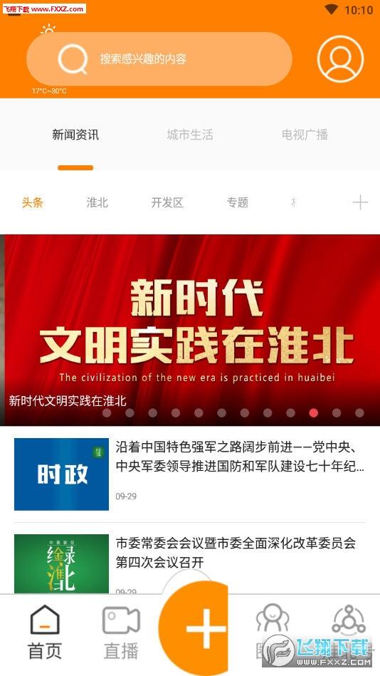 绿金淮北app官方版