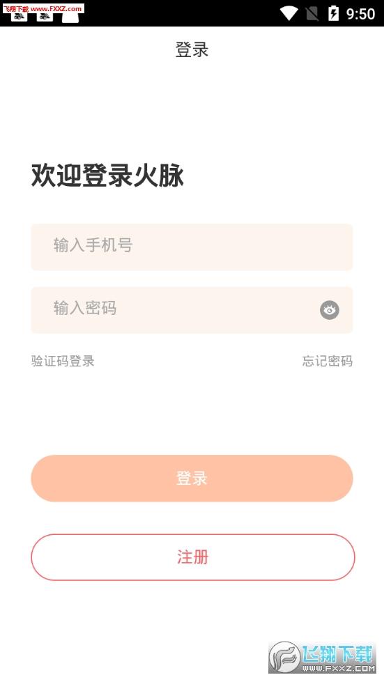 火脉app官方版