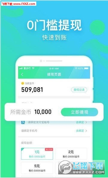 爱步行app官方版
