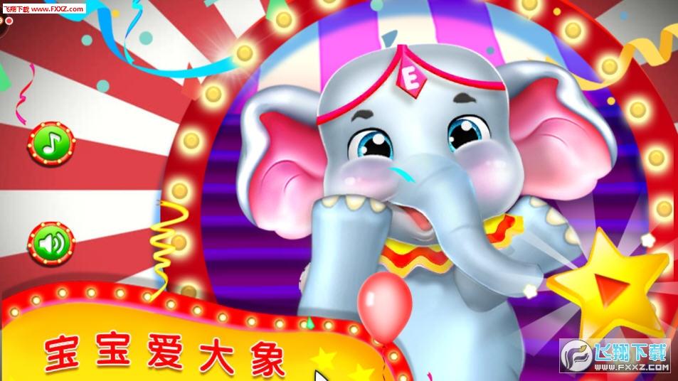 宝宝爱大象手游