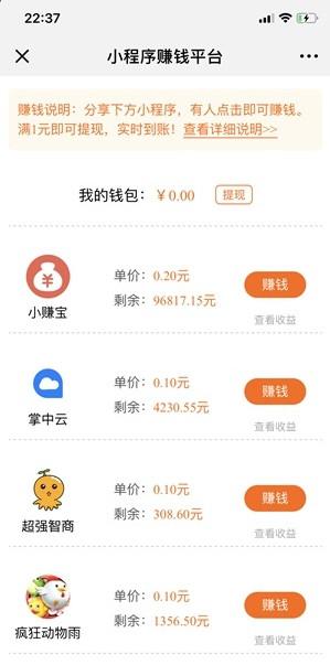 小赚宝app官网版