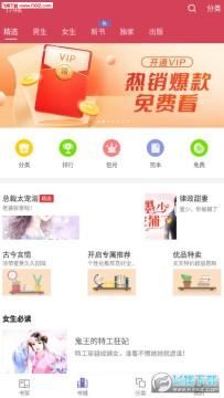 书迷小说app官方版