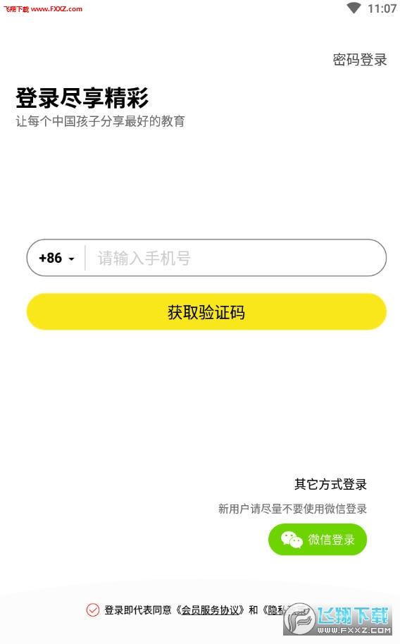 春藤家长学院app最新版