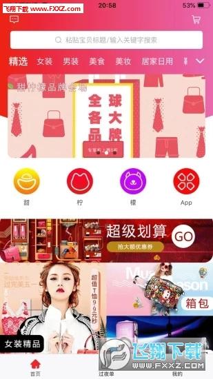 甜柠檬app安卓版