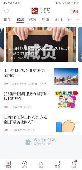 今庐陵app官方版