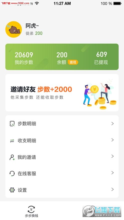 步步换钱app手机版v1.0.0截图0
