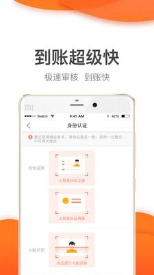 虫虫分期app1.0截图0