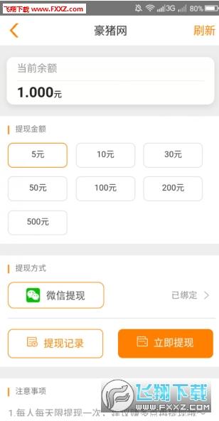 豪猪网app安卓版v1.0.0截图0