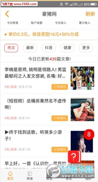 豪猪网app安卓版v1.0.0截图2