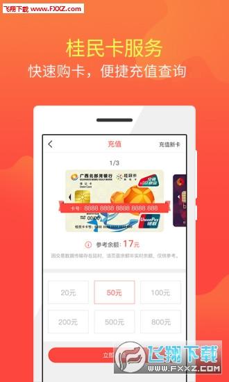 桂民出行app官方版1.2.21截图0