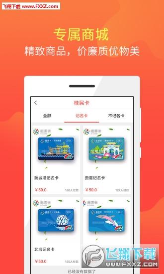 桂民出行app官方版1.2.21截图1