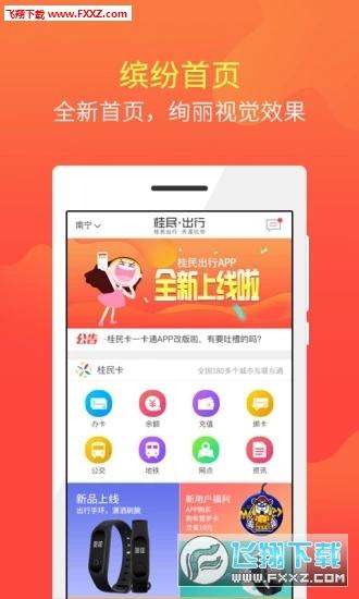 桂民出行app官方版1.2.21截图3