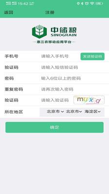 惠三农app官方版1.05截图0