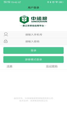惠三农app官方版1.05截图2