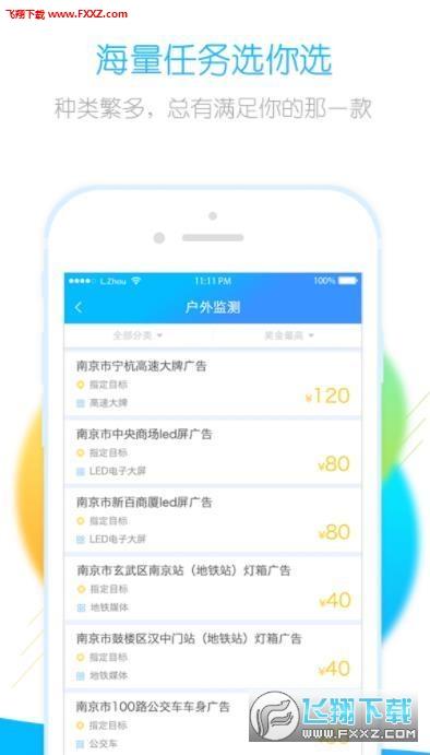 趣享玩appv1.0.0截图0