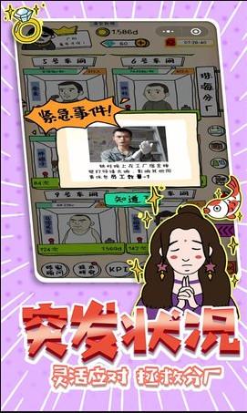 广东爱情故事游戏1.0截图0