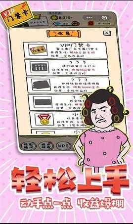 广东爱情故事游戏1.0截图1