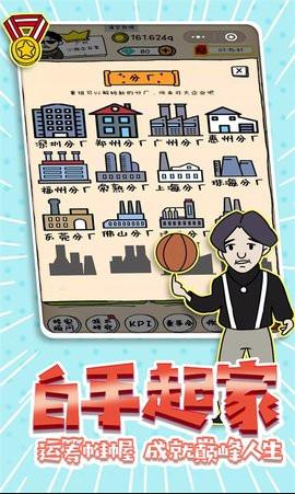 广东爱情故事游戏1.0截图2
