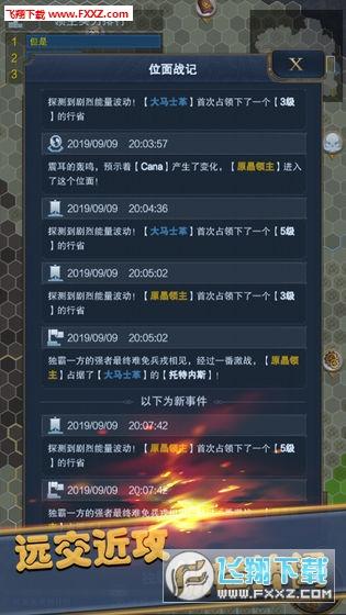 无尽位面之战官方版v1.0截图0