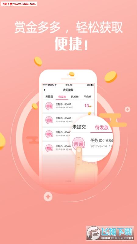 来钱道手赚app最新版v1.1截图2