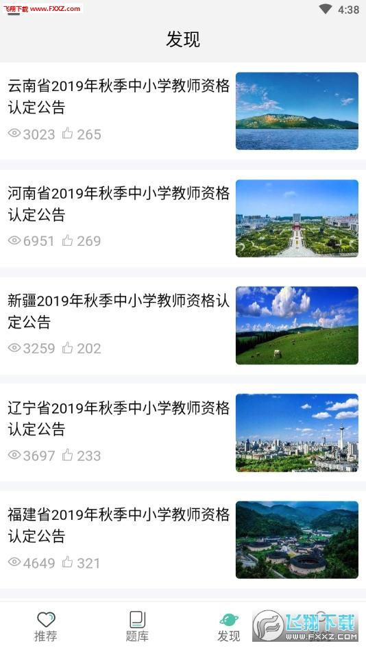 全民考教师app1.0.7截图1