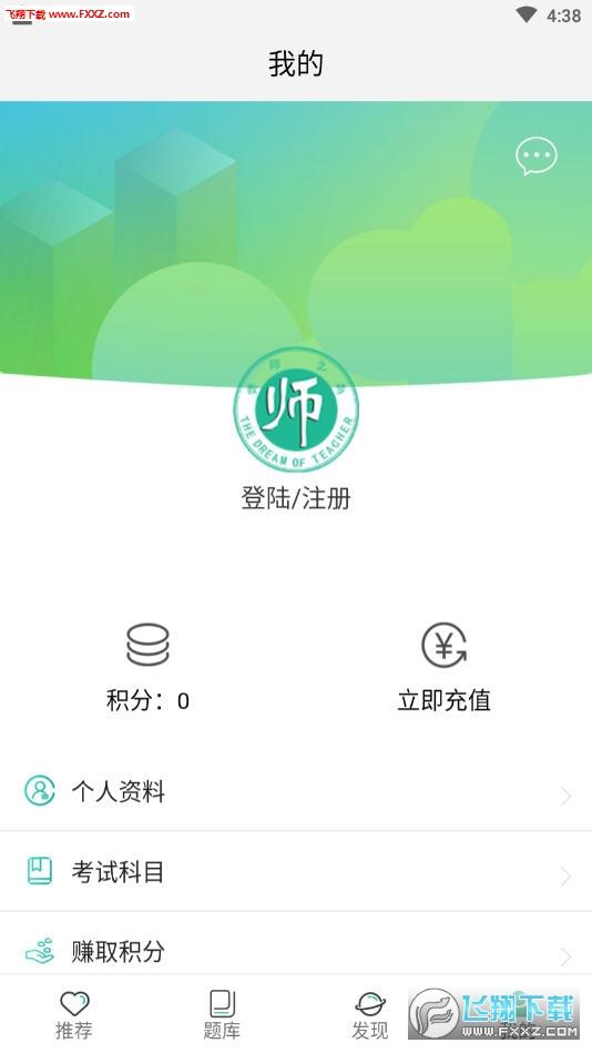 全民考教师app1.0.7截图2