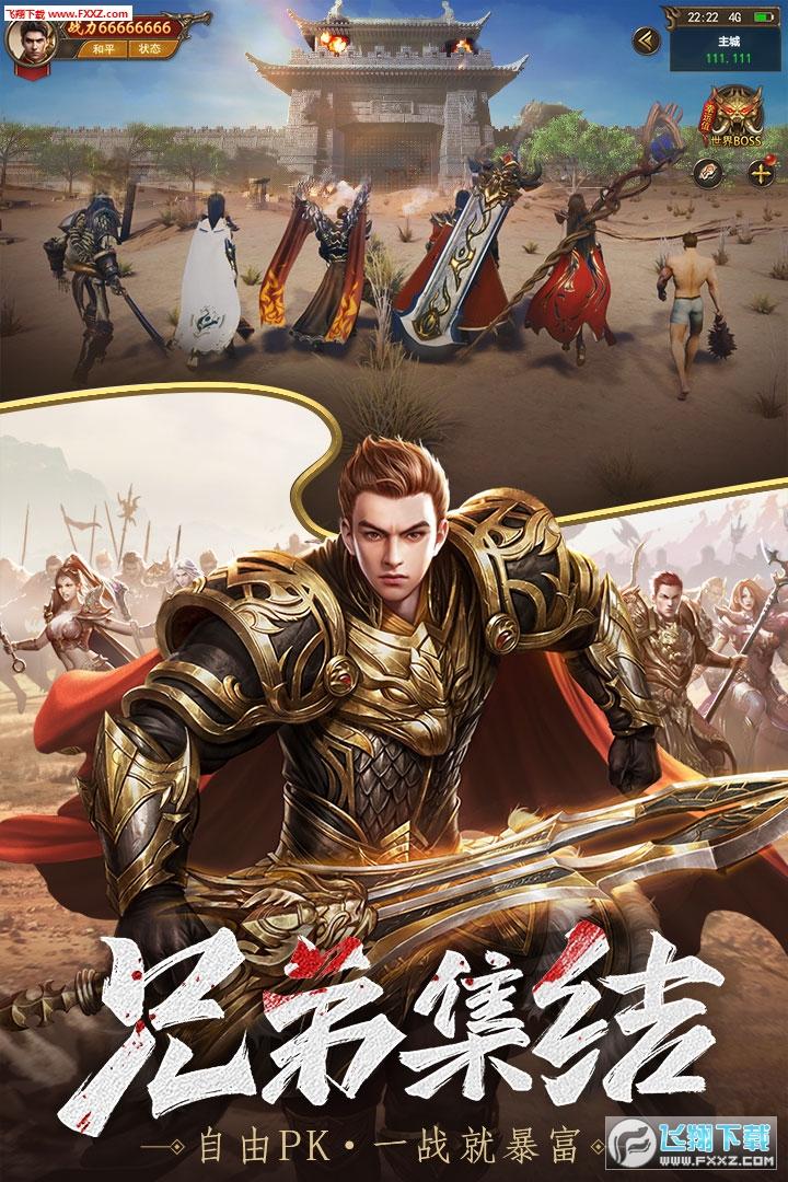 王城英雄手游3.33官方版截图2