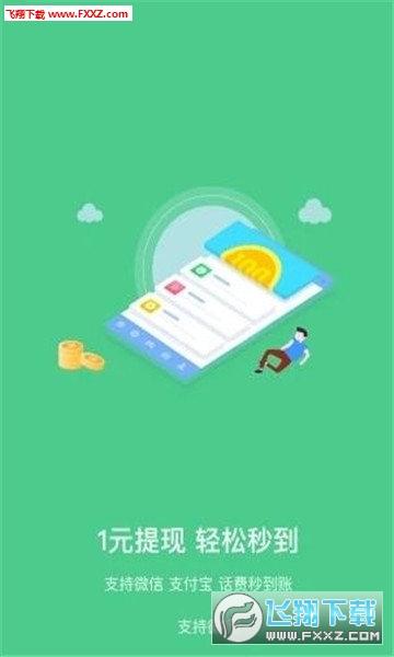 2019赚q币神器app最新版v1.1截图2