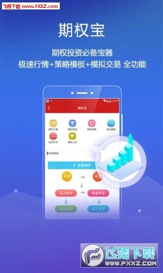 东海通期权宝app官方版v3.6.70.0截图0