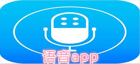 语音交友app_语音聊天app_语音app下载_语音app那个好