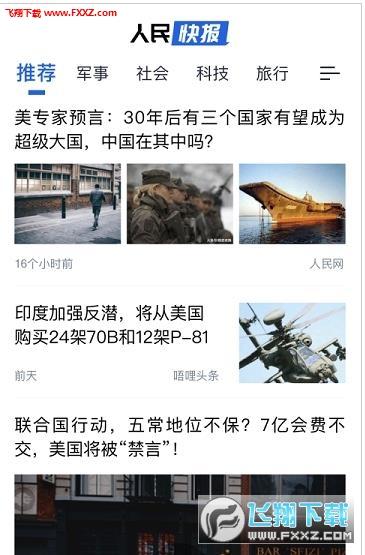 人民快报app官方版v1.2.4截图1