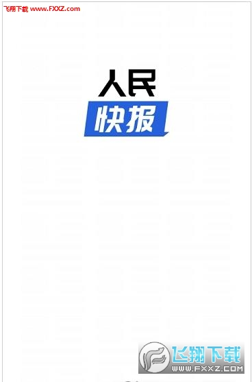 人民快报app官方版v1.2.4截图2