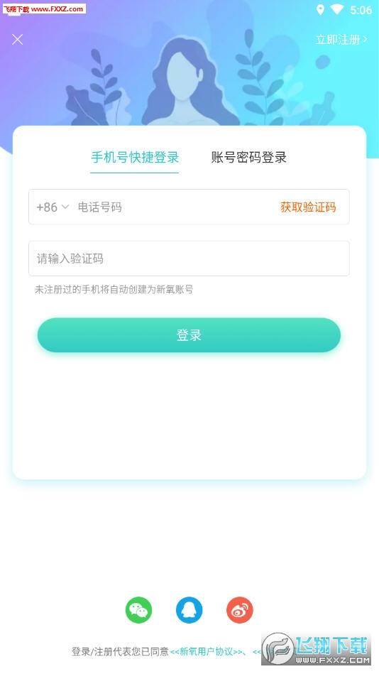 新氧医美app7.31.3截图2